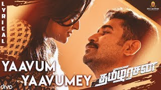 yaavum-yaavumey-song-lyrics in tamil