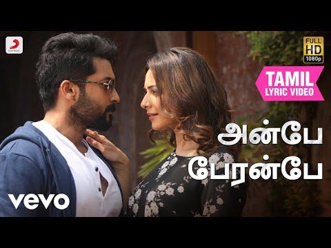 ANBAE PER ANBAE SONG LYRICS IN TAMIL | ENGLISH TRANSLATION